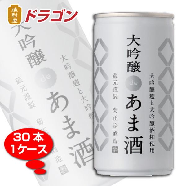 190缶は3ケースまで送料1個口 菊正宗 出群 大吟醸deあま酒 実物 あまざけ 190g×30缶 甘酒