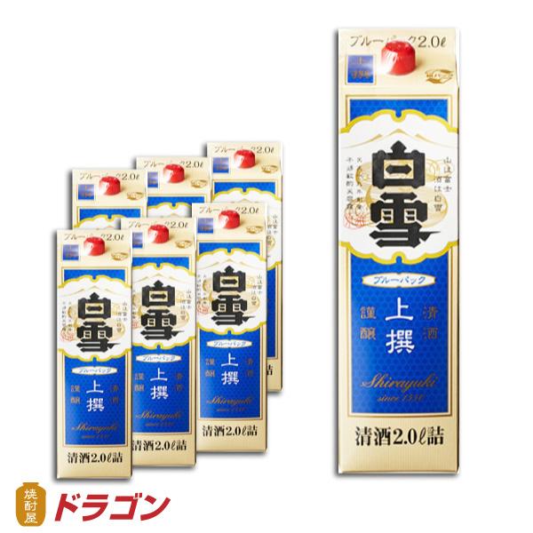 白雪 上撰 ブルーパック 2Lパック×6 1ケース 日本酒 清酒 2000ml