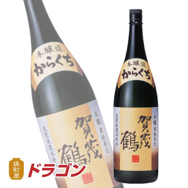 1.8L瓶は6本まで送料1個口 ランキングTOP10 賀茂鶴 本醸造辛口 海外限定 1.8L1800ml からくち 清酒