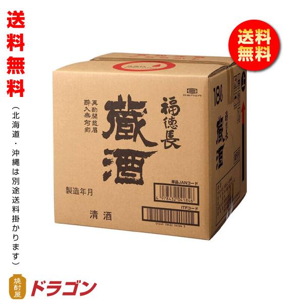 【送料無料】清酒 蔵酒 18L キュービーテナー バッグイン 普通酒 福徳長酒類 業務用 大容量 BIB