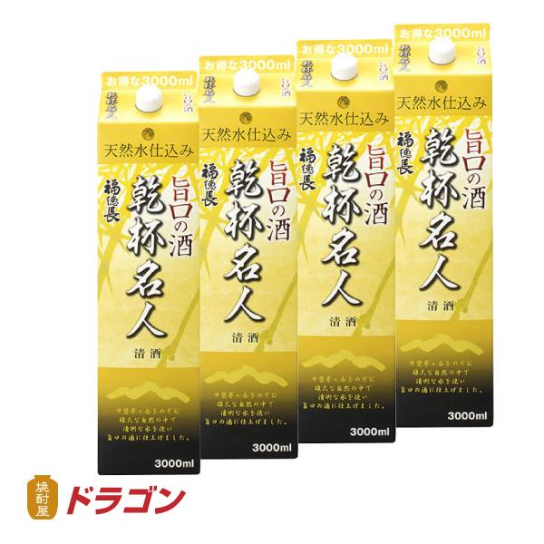 【送料無料】乾杯名人 旨口の酒 3.0Lパック×4本1ケース 3000ml 福徳長酒類普通酒 日本酒 清酒 うまくち