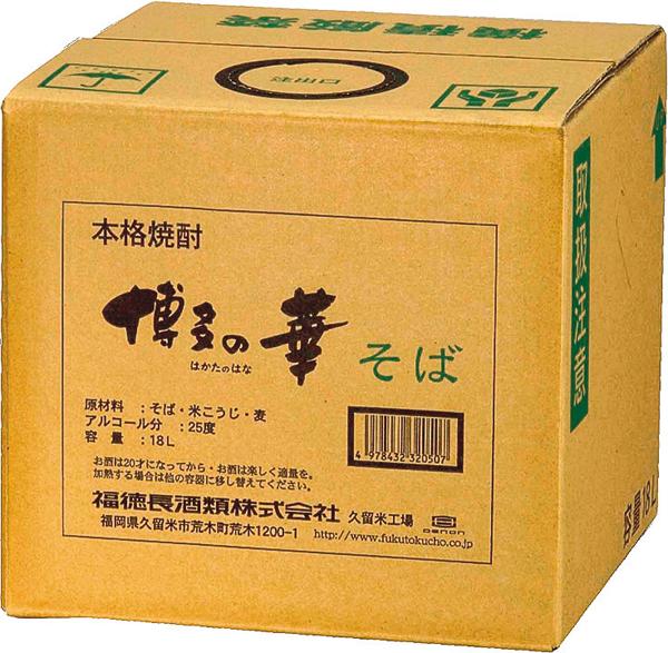 【送料無料】博多の華 そば焼酎 25度 18L キュービーテナー 福徳長酒類 本格焼酎 大容量 業務用 BIB