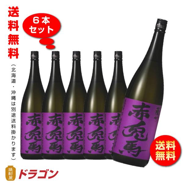 【送料無料】紫の赤兎馬(せきとば)25度 1800ml×6本濱田酒造の芋焼酎 1.8L※※北海道・沖縄は別途送料¥800が掛かります。後ほどお値段訂正させていただきます。