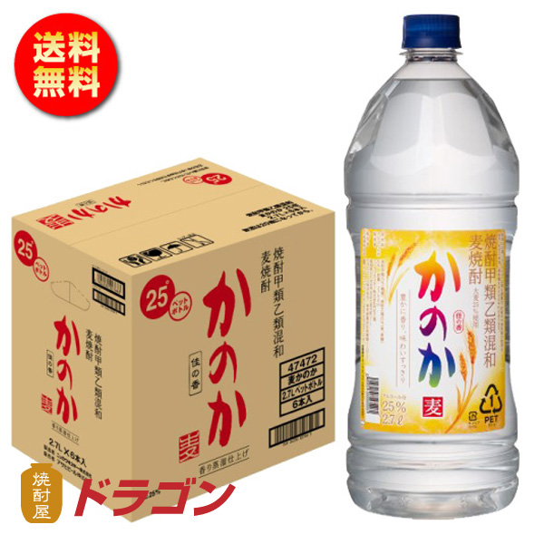 【送料無料】かのか 麦 25度 甲乙混和焼酎 ペットボトル 2.7L×6本  アサヒ 2700ml むぎ焼酎