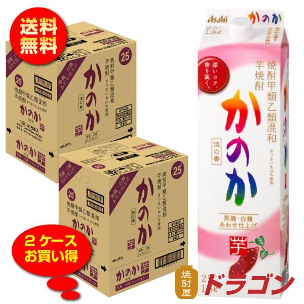 【送料無料】かのか 芋 黒麹白麹 25度 1.8L×12本 1800mlパック アサヒ 甲乙混和 いも焼酎
