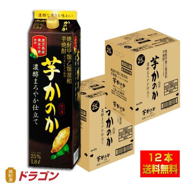 送料無料/かのか 芋焼酎 濃醇まろやか仕立て 25度 1.8Lパック×12本 6本入り2ケース アサヒ 甲乙混和 いも焼酎 1800ml