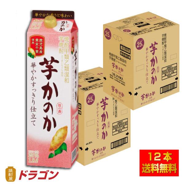 【送料無料】かのか 芋焼酎 華やかすっきり仕立て 25度 1.8Lパック×12本 6本入り2ケース アサヒ 甲乙混和 いも焼酎 1800ml
