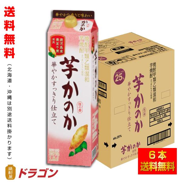 【送料無料】かのか 芋焼酎 華やかすっきり仕立て 25度 1.8L×6本 1800mlパック アサヒ 甲乙混和 いも焼酎