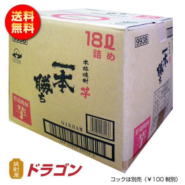 【送料無料】一本勝ち 樫樽貯蔵 芋焼酎 18Lキュービテナー【濱田酒造】 【ドラゴンオリジナル】 大容量 業務用