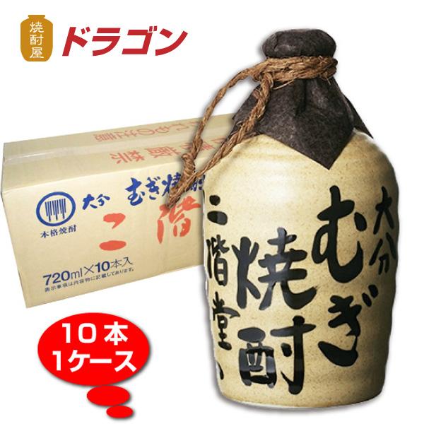 【送料無料】吉四六 壷 麦焼酎 720ml×10本 きっちょむ つぼ 壺 二階堂酒造 むぎ焼酎
