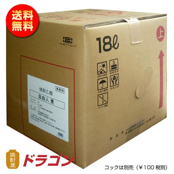 【送料無料】自由人 25度 18L キュービーテナー 麦焼酎 合同酒精 大容量 業務用 BIB