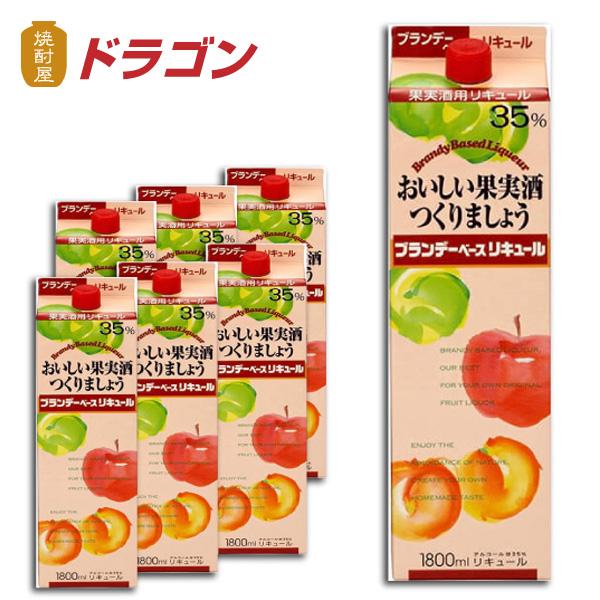 ブランデーベースリキュール 果実酒用 35% 1.8L×6 1ケース 合同酒精 1800ml