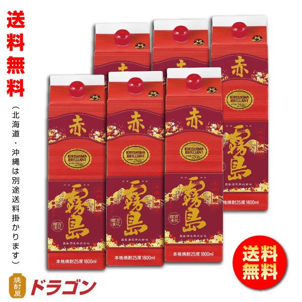 【送料無料】赤霧島 芋焼酎 25度 1.8L×6本 パック 1800ml 1ケース あかきりしま