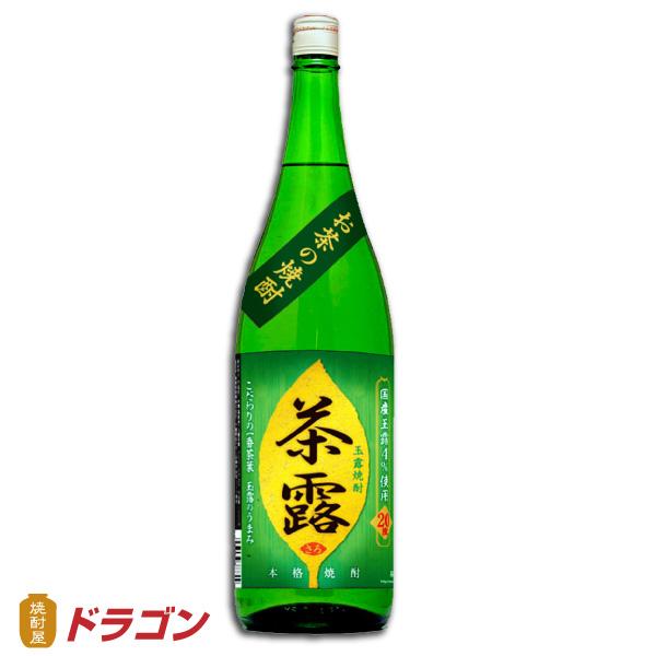 【送料無料】本格焼酎 茶露 さろ 玉露焼酎 20度 1.8L×6本 1ケース 福徳長酒類 1800ml