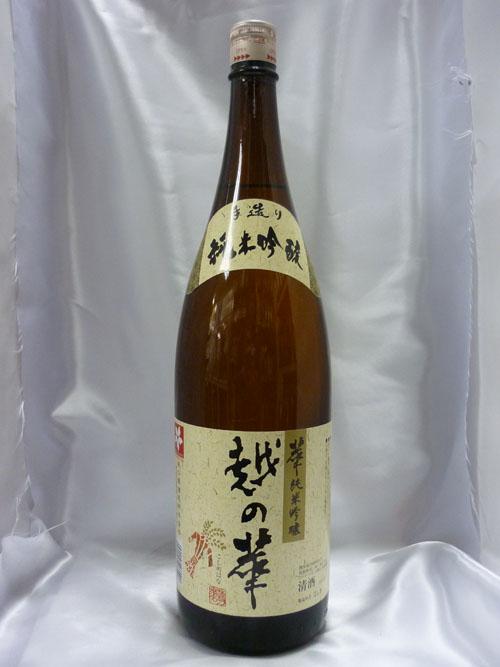 越の華 1.8L瓶 1800ml×6本(P箱発送) 15~16度 清酒 日本酒