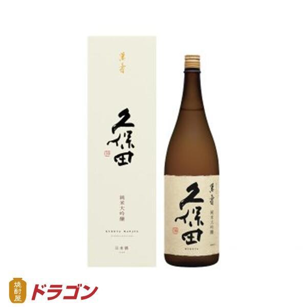 久保田 萬寿 純米大吟醸  1800ml 15度1.8L くぼた まんじゅ 清酒 日本酒