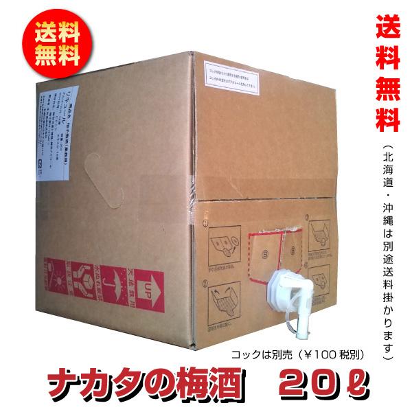 【送料無料】赤い梅酒 12度 20L キュービーテナー 中田食品 大容量 業務用 BIB