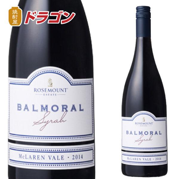 ローズマウント フラッグシップ バルモラル・シラー 赤ワイン 750ml 【オーストラリア】