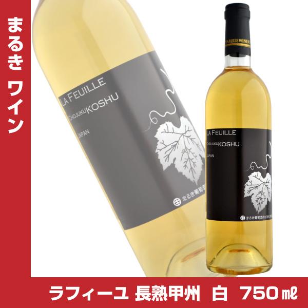 ラフィーユ 長熟甲州白ワイン 750ml x12本【日本】国産ワイン【まるき葡萄酒】