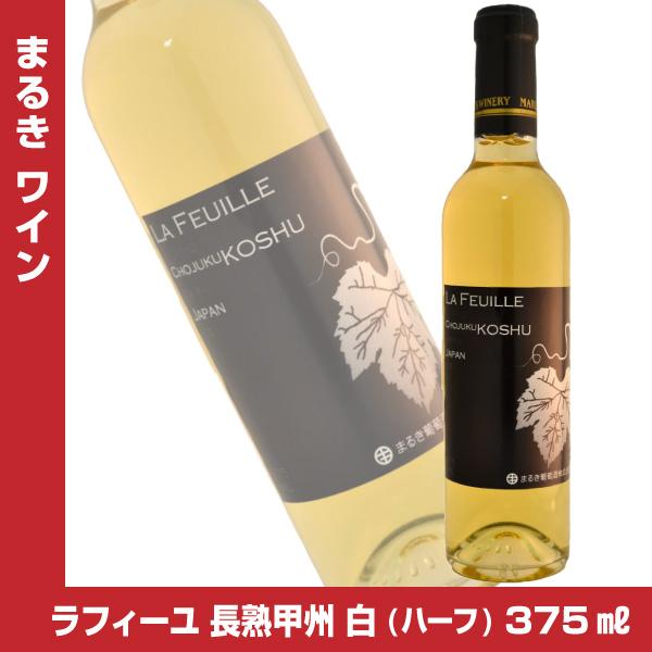 ラフィーユ 長熟甲州 白ワインハーフボトル 375ml x24本【日本】国産ワイン【まるき葡萄酒】