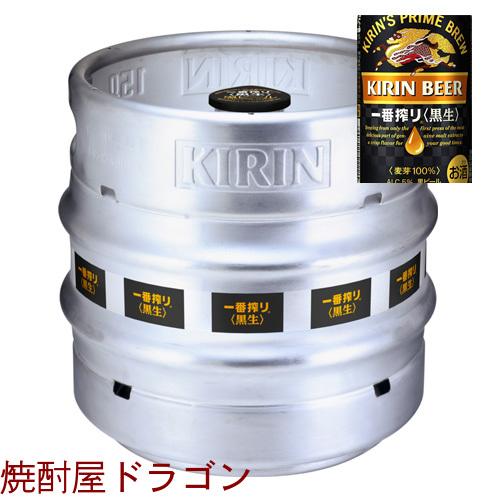【送料無料】キリン 一番搾り 〈黒生〉 生樽 15L 生ビール (業務用)