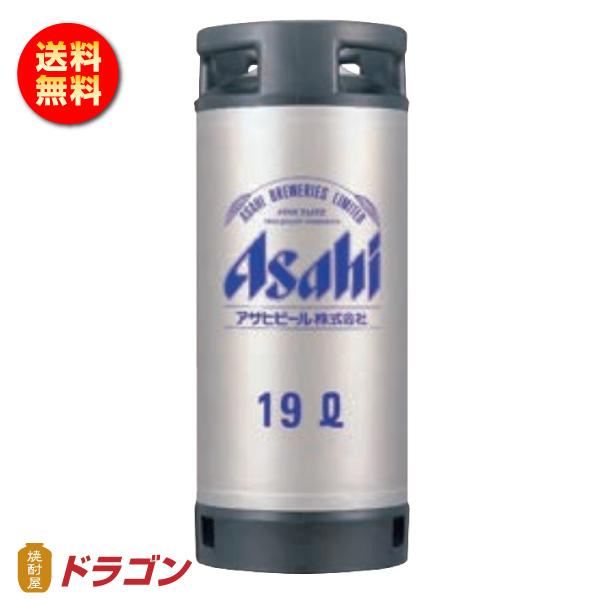 【送料無料】アサヒ スーパードライ 生樽 19L 生ビール (業務用) 樽保証金込み