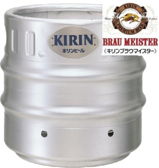 【送料無料】キリン ブラウマイスター 生樽 15L 生ビール (業務用)