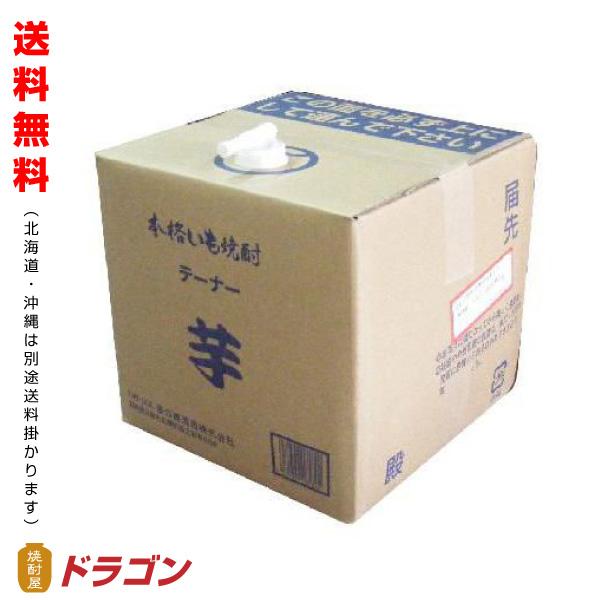 【送料無料】芋の輝き 25度 18L キュービーテナー 芋焼酎 櫻の郷醸造 大容量 業務用 BIB