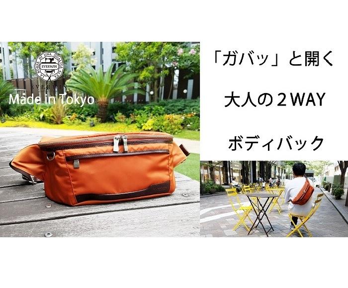 ボディバッグ メンズ 送料無料【EVERWIN】日本製 イタリア産ナイロン 牛革付属2WAYボディバッグウエストバッグ