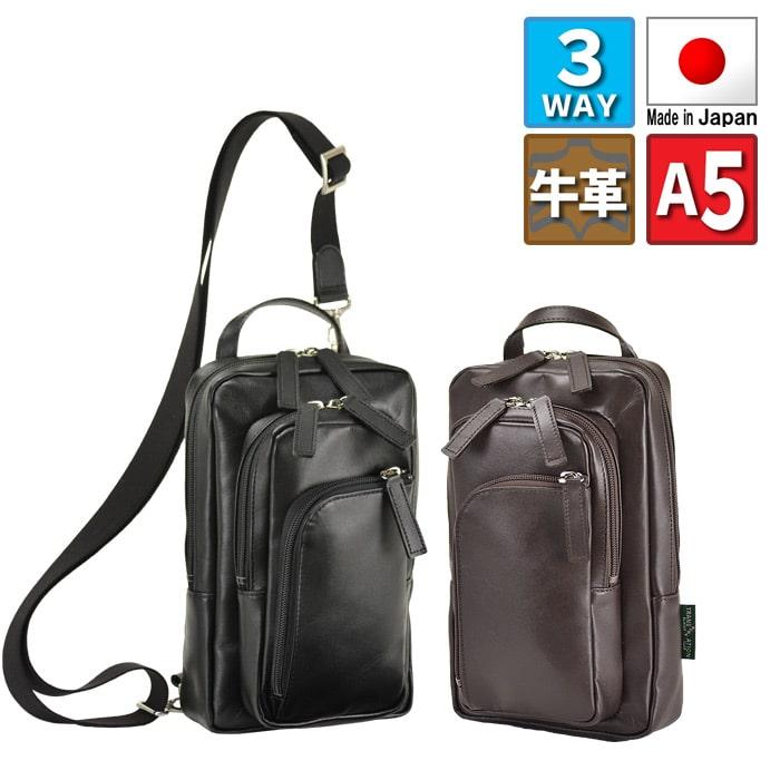 ボディバッグ ワンショルダーバッグ レザーバッグ 日本製 豊岡製鞄 牛革 本革 メンズ A5 黒 チョコ ブレザークラブ BLAZER CLUB