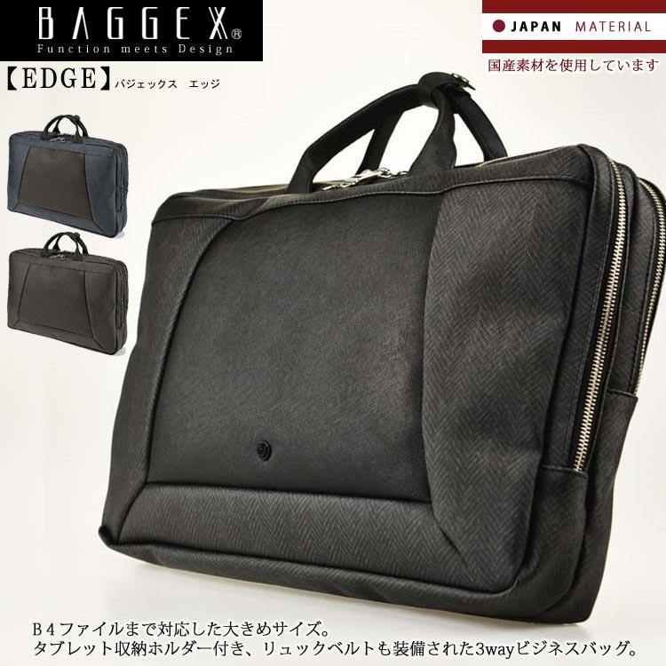 ビジネスバッグ 3ウェイブリーフダブルタイプ タブレットホルダー付き 国産生地使用 BAGGEX バジェックス エッジ ブラック ネイビーブルー