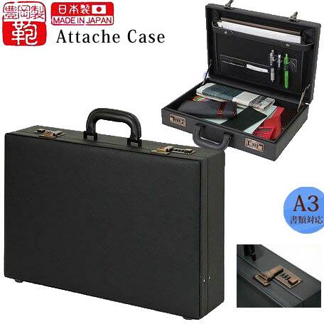 アタッシュケース 豊岡製鞄 メンズ【非常時の持ち出し用として!】豊岡製鞄アタッシュケースA3 ハードタイプ