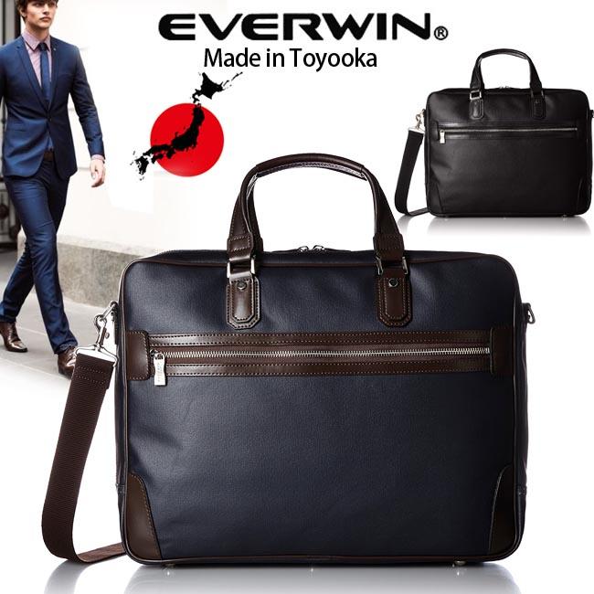 ビジネスバッグ EVERWIN 日本製 ブラック ネイビー 送料無料