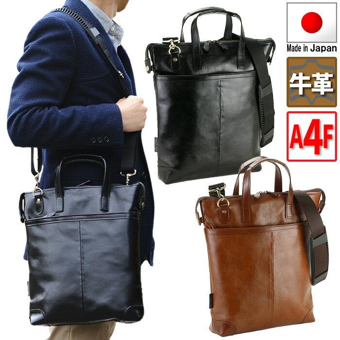 ビジネスバッグ メンズ 送料無料ショルダーバッグ レザー 本革 2way 豊岡製鞄 日本製 斜めがけ 牛革 通勤