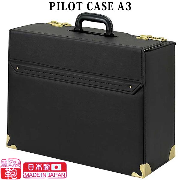 アタッシュケース キャリー トランクケース ビジネスバッグ大きく開いて出し入れがスムーズセキュリティーに有効なダイヤルロック錠搭載、コーナーの保護握りやすい取っ手ハンドルなどクオリティー高い豊岡製のパイロットケース