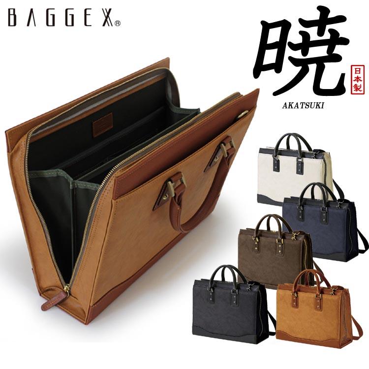 ビジネスバッグ 日本製 メンズ 送料無料フルオープン スクエア型ビジネスブリーフ BAGGEX バジェックス暁 アカツキ