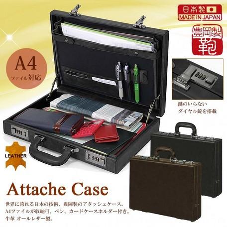 ハードタイプA4F かばん【豊岡製鞄】牛革アタッシュケース 牛革 アタッシュケース