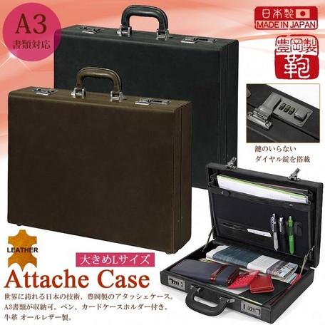 アタッシュケース 豊岡製鞄 メンズ【日本製】日本製牛革アタッシュケース ハードタイプA3