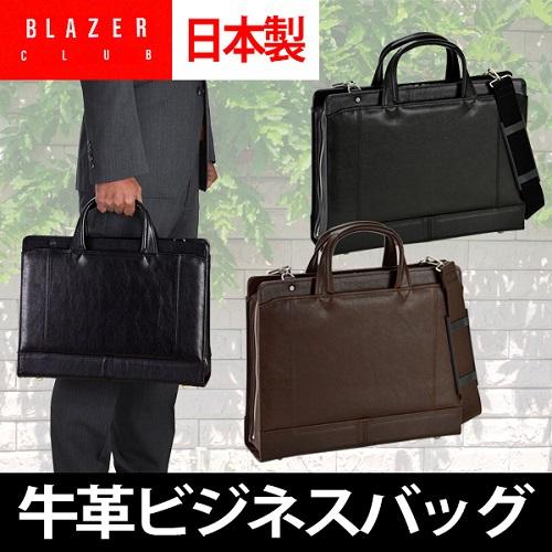 【送料無料】 本革 ビジネスバッグ メンズ 日本製 豊岡製鞄 牛革 A4 B4 人気のシボ入り本革をふんだんに使ったメンズバッグ ショルダーベルト付き 2way
