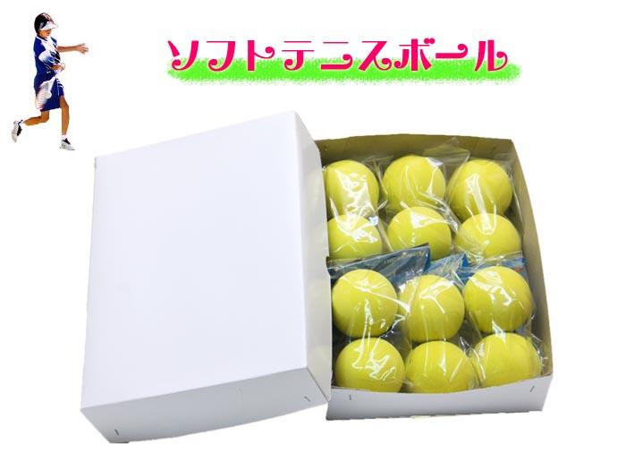 軟式ボール 再入荷/予約販売! ソフトテニス 1ダース イエロー 白 12個 公式ショップ