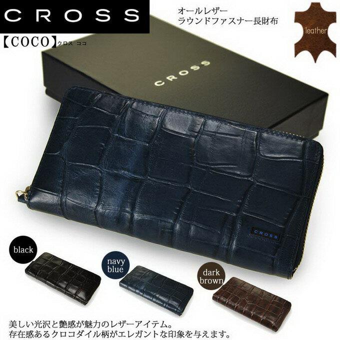 長財布 牛革 メンズ CROSS クロス COCO クロコ型押し 送料無料ブラック ブラウン ネイビーブルー
