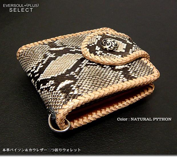二つ折り財布 メンズ 送料無料本物の質感 本革パイソン&カウレザー&シルバーコンチョ二つ折りウォレット