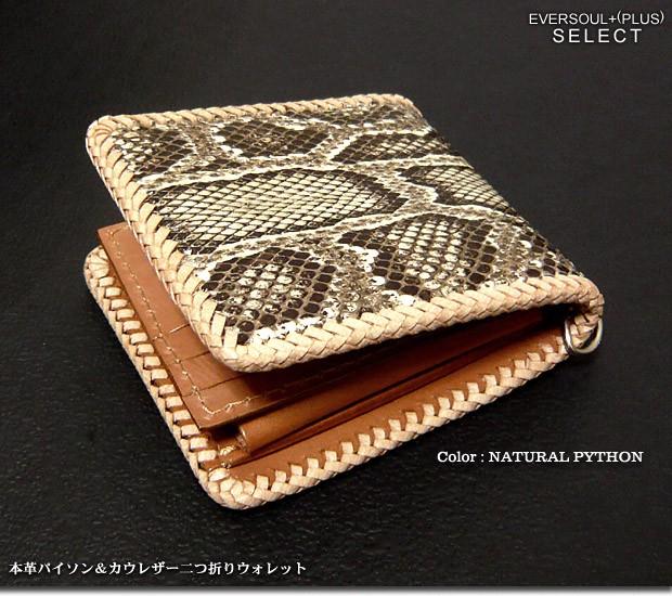 二つ折り財布 メンズ 送料無料本物の質感 本革パイソン&カウレザー二つ折りウォレット
