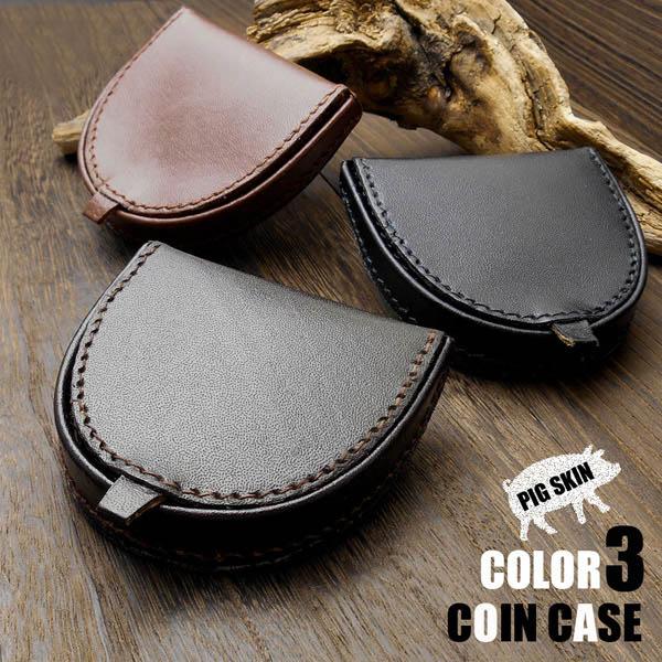 ピッグスキンを使用で強度は抜群 小銭入れ ブラック ブラウン 価格 送料無料 本革 ピッグスキン 絶品 コインケース 革馬蹄型