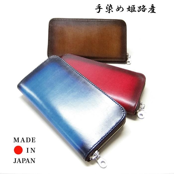 長財布 レディース 送料無料【tachiya】日本製姫路レザー手染めラウンドジップウォレット