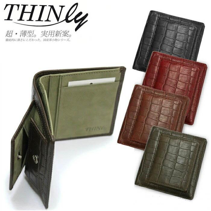 二つ折り財布 送料無料【THINly】日本製レザークロコダイル型押しボックス型外小銭入れ付き二つ折り財布