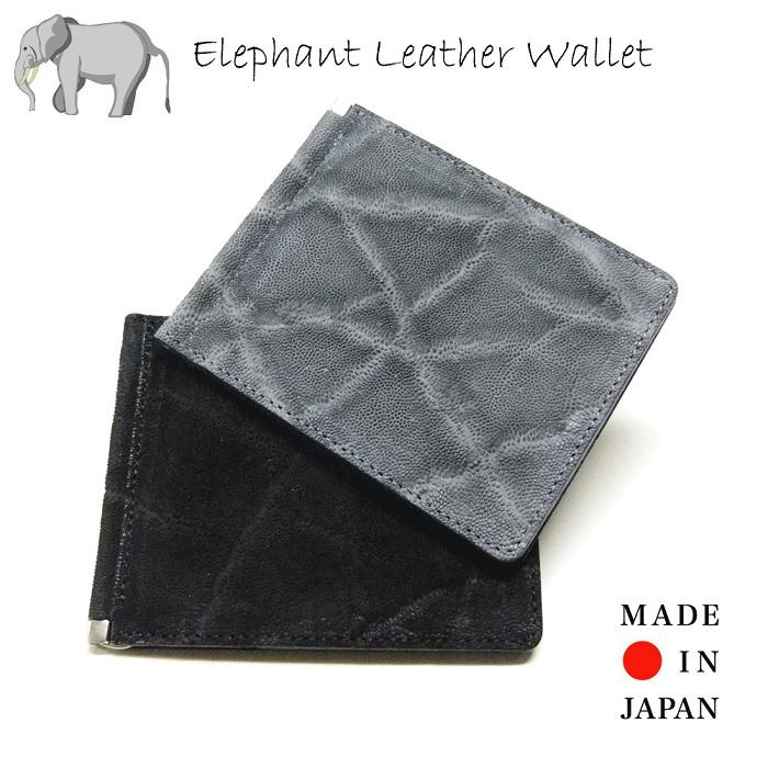 二つ折り財布 メンズ 送料無料【tachiya】日本製 エレファントレザーマネークリップ型札入れ