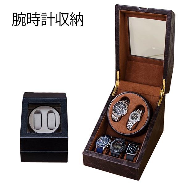 時計収納 ワインディングマシーン 自動巻時計専用の電動振動装置 ブラック ブラウン 送料無料