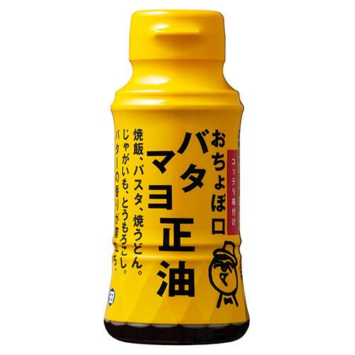 こってりとした味つけ料理の仕上げはこれ1本 絶品 正田醤油 おちょぼ口バタマヨ正油R 150mlペットボトル 今季も再入荷