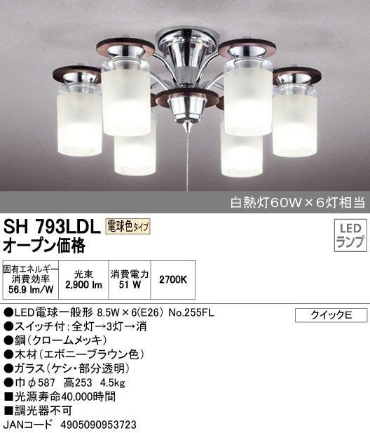 SH793LDLオーデリックLEDシャンデリア6灯用(電球色)ワンタッチ取付